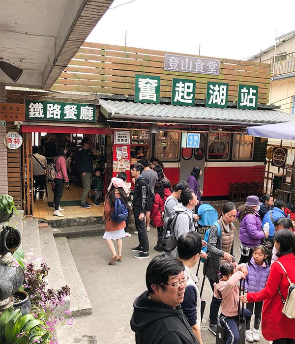 登山食堂店門廣場