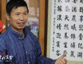 社區理事長兼自然生態導覽陳瑞華
